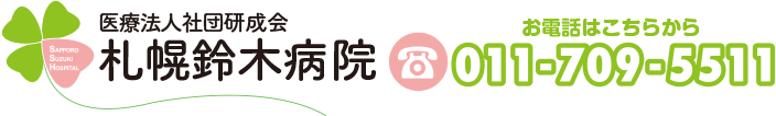 医療法人社団研成会 札幌鈴木病院